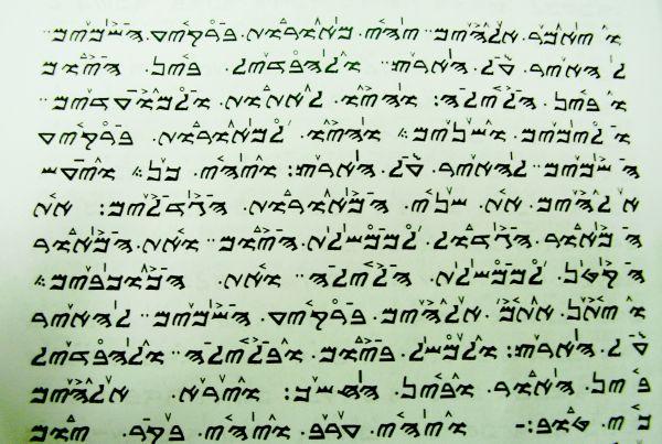 Fragmento de la Tora de los samaritanos, escrita a mano en hebreo antiguo