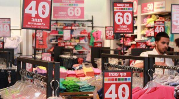 negocios más exitosos de Israel