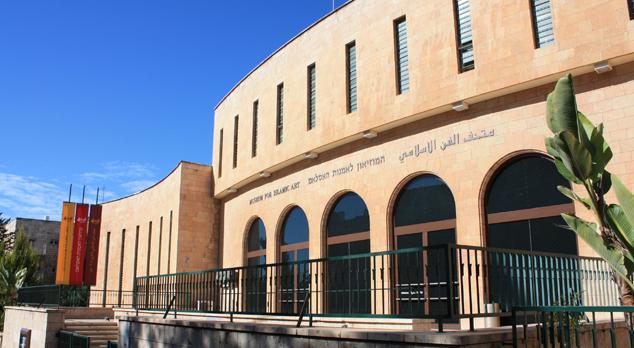 museos en Jerusalén