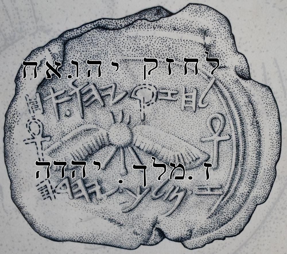 """Correspondencia entre las letras del hebreo antiguo y el moderno. """"De (denotando pertenencia) Ezequías (hijo de) Acaz, rey de Judá"""""""