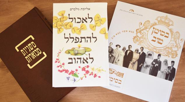 renacimiento del idioma hebreo